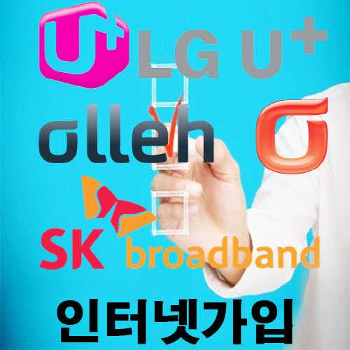 LG,KT,SK 초고속 인터넷가입, 맞춤 인터넷가입이 소비자에게 이득
